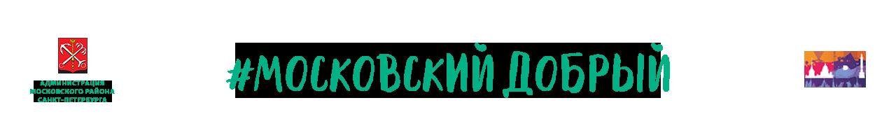 МосковскийДобрый